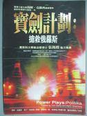 【書寶二手書T1/一般小說_KMG】寶劍計劃_湯姆˙克蘭西