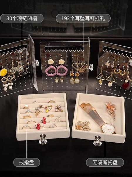 珠寶首飾展示架掛耳環耳釘項錬飾品架手錬盒小亞克力透明歐式防塵 喵小姐