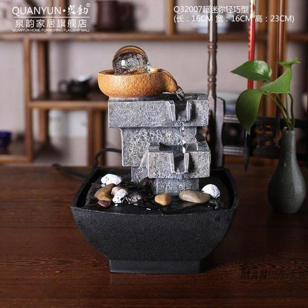 歐式風水輪流水噴泉擺件家居裝飾品招財辦公室桌面小擺設創意客廳【台北之家】XW