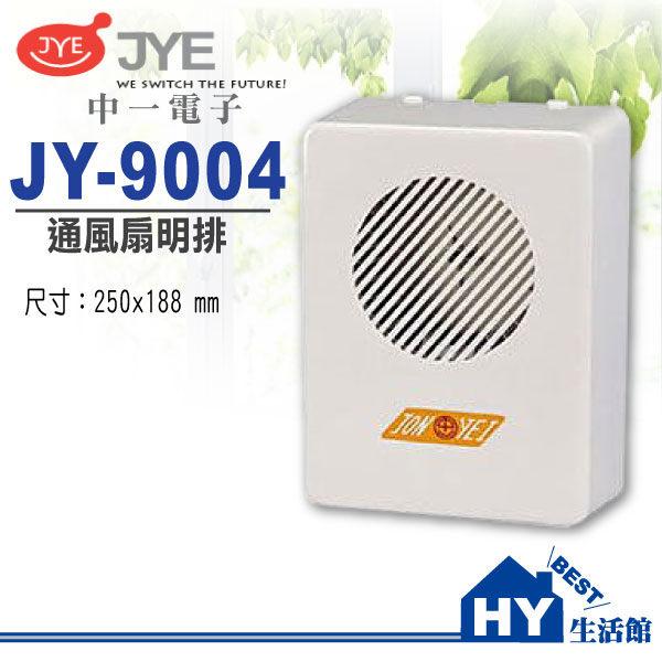 中一電工 明排浴室通風扇 明排 JY-9004【通風扇 排風機 抽風機 排風扇】《HY生活館》