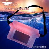 手機防水袋防水腰包 漂流裝備貴重物品防水套 蘋果三星防水手機袋 溫暖享家