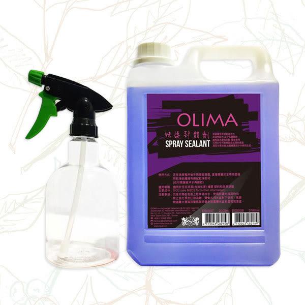 【妍選】專業汽車機車美容DIY OLIMA快速封體劑 Spray Sealant 2000ml 附噴瓶 ~簡單快速