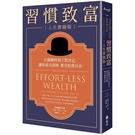 習慣致富人生實踐版:在關鍵時刻下對決定,讓你成功達陣,樂享財務自由