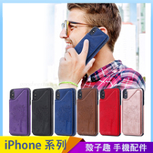 壓紋貓樹插卡 iPhone XS XSMax XR i7 i8 i6 i6s plus 手機殼 錢包卡片夾 全包保護螢幕 影片功能支架