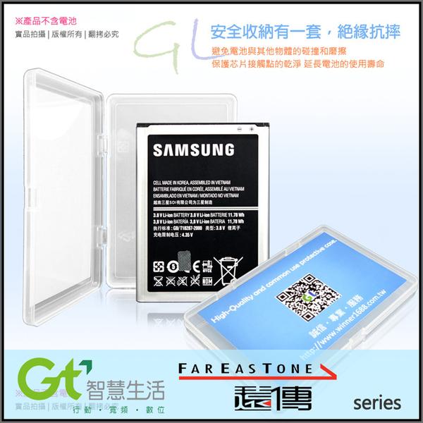 ▼ GL 通用型電池保護盒/收納盒/遠傳 Smart S403/S405/S501/S502/S503/S506 T506/K-Touch 920