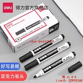 【買一送一】白板筆可擦教師用醇性黑色藍色紅色黑板筆辦公用品易擦【齊心88】