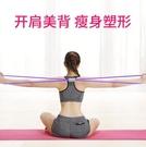 拉力器 8八字拉力器家用瑜伽健身器材開肩美背部訓練神器肩頸拉伸彈力帶【快速出貨八折搶購】