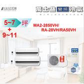萬士益《MA2-2850VH/RA-28VH/RA-50VH》5-7+9-11坪極變頻冷暖一對二 商業專用*下單前先確認是否有貨