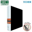 REGINA 立強 R8403D PVC 三孔夾-黑 1個