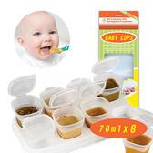 副食品保存盒 冷凍保鮮盒 (8盒裝) HS4031