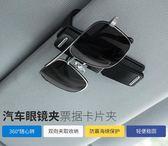 車載眼鏡架汽車用太陽鏡夾卡片夾多功能車用名片夾   歐韓流行館