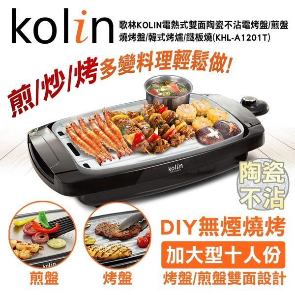歌林Kolin電熱式雙面陶瓷不沾電烤盤/煎盤/燒烤盤/韓式烤爐/鐵板燒(KHL-A1201T)