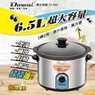 ^聖家^DT-650 多偉 6.5L 陶瓷燉鍋