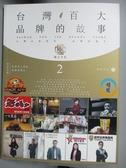 【書寶二手書T2/財經企管_ZJK】台灣百大品牌的故事2_華品文化
