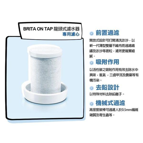 [建軍電器] 德國 BRITA On Tap龍頭式濾水器 替換濾心/濾芯/濾芯組