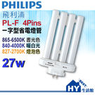 【飛利浦】PL-F 27W 4P 一字型 省電型燈管 四管燈管BB並排【840 白光】【865 晝光色】【827燈泡色】