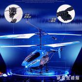 遙控飛機 遙控飛機直升機耐摔充電動男孩兒童玩具防撞搖空航模型小無人機 CP2409【歐爸生活館】