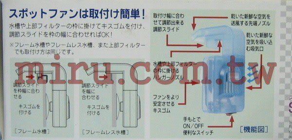 【西高地水族坊】日本KOTOBUKI黑炫風冷卻風扇(超級龍捲風)小