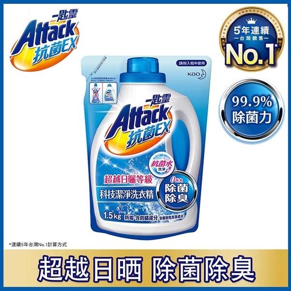 一匙靈Attack抗菌EX科技潔淨洗衣精1500g