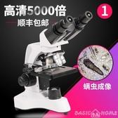 顯微器兒童顯微鏡專業10000倍生物雙目科學中學生看精子光學便攜雙十一  LX HOME 新品