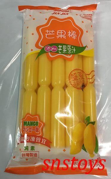 sns 古早味 懷舊零食 冰棒 芒果棒 果汁棒 10支 純素 盛夏季節限定