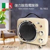 【南紡購物中心】【Giaretti】復古造型 暖風電暖器-白色 (GL-1822)