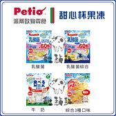 Petio派蒂歐狗零食[甜心杯果凍,4種口味,16g*20入,日本製]