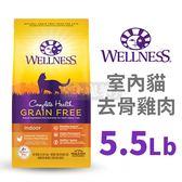 [寵樂子]Wellness-全方面無穀系列-室內貓-無穀去骨雞肉 /5.5磅 貓飼料