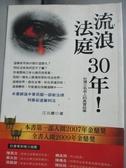【書寶二手書T5/傳記_JJW】流浪法庭30年!台灣三名老人的真實故事_江元慶