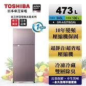 限基隆以南~新竹以北 其他另計(免樓層費)【TOSHIBA東芝】473公升雙門變頻冰箱 GR-A52TBZ(N)含基本安裝