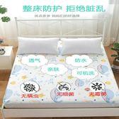 隔尿墊超大號嬰兒防水床墊可洗純棉成人床單大號180床笠200床罩 艾莎嚴選YYJ
