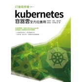 IT進階修煉:Kubernetes 容器雲全方位應用