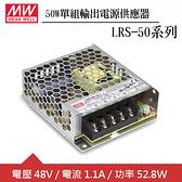 MW明緯 LRS-50-48 48V單組輸出電源供應器(52W)