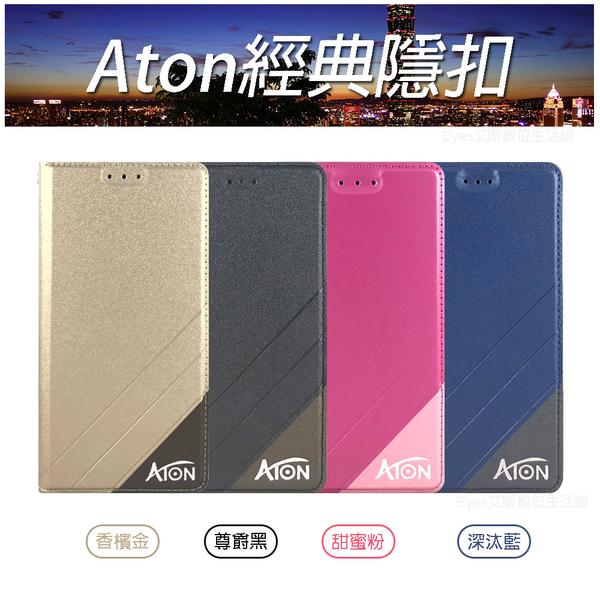 【ATON隱扣皮套】三星 S7 S8 S8+ J5 J7+ J3 J7 A5 A7 2016 手機套皮套保護側翻 套殼