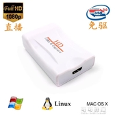 USB3.0免驅HDMI高清視頻采集卡斗魚obs游戲視頻會議直播采集盒YJT 交換禮物