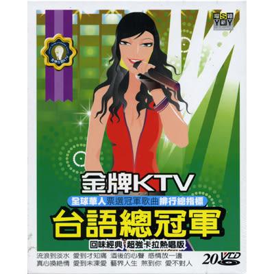 金牌KTV-台語總冠軍VCD 20片裝 卡拉OK伴唱
