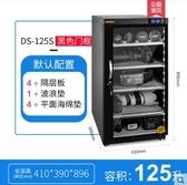 防潮箱 艾尼索125L智能電子防潮箱實驗室儀器干燥柜中小型單反密封箱吸濕 乾燥 WJ解憂