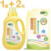 【奇買親子購物網】Nac Nac酵素嬰兒洗衣精補充包(1+2)