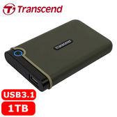 Transcend 創見 25M3G (軍綠) 1TB 2.5吋 USB3.0 軍規防震/防摔/薄型 外接式硬碟