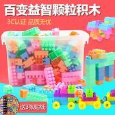 兒童塑料寶寶積木1-2周歲7-8-10益智拼裝拼插男女孩3-6歲智力玩具【七夕節88折】