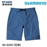 漁拓釣具 SHIMANO RA-020U #靄藍 [短褲]