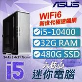 【南紡購物中心】華碩蕭邦系列【mini吉他】i5-10400六核 迷你電腦(32G/480G SSD)