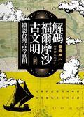 解碼福爾摩沙古文明:續認台灣古今真相
