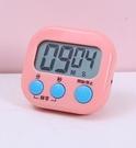 計時器 可靜音定時器計時器廚房電子提醒學生學習考研做題時間秒表鬧鐘倒【快速出貨八折下殺】
