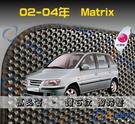 【鑽石紋】02-04年 Matrix 腳踏墊 / 台灣製造 工廠直營 / matrix海馬腳踏墊 matrix腳踏墊 matrix踏墊