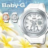 Baby-G BGA-220-7A 潮流女錶 BGA-220-7ADR 現貨+排單!