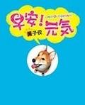 二手書博民逛書店 《早安!元氣》 R2Y ISBN:9578033648│黃子佼