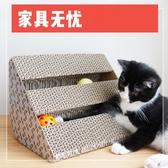 多功能貓抓板磨爪器耐磨大號瓦楞紙貓咪貓爪抓板貓撓抓板玩具用品 超值價