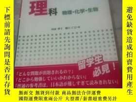 二手書博民逛書店理科罕見物理・化學・生物 (日本留學試験対策問題集)Y21714