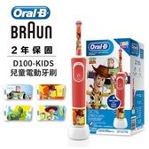 歐樂B兒童充電型電動牙刷D100-玩具總動員